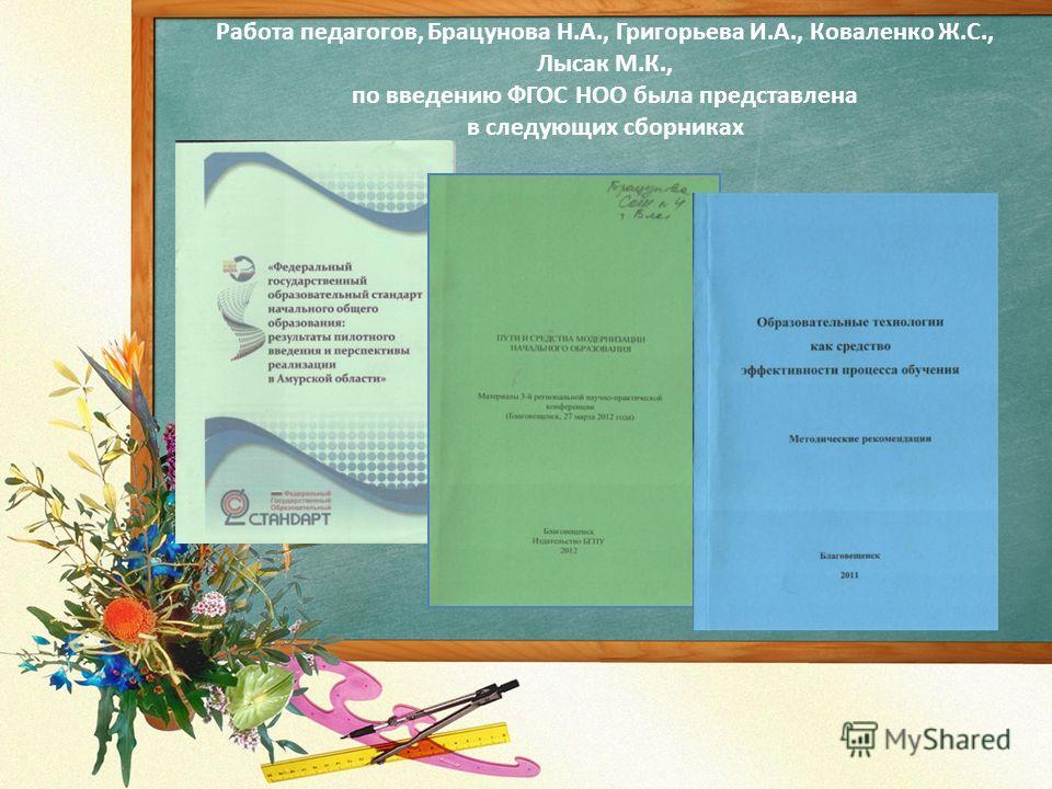 Работа педагогов, Брацунова Н.А., Григорьева И.А., Коваленко Ж.С., Лысак М.К., по введению ФГОС НОО была представлена в следующих сборниках