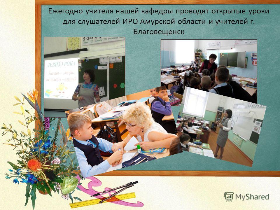 Ежегодно учителя нашей кафедры проводят открытые уроки для слушателей ИРО Амурской области и учителей г. Благовещенск