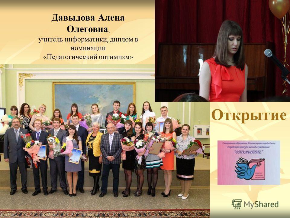 Открытие Давыдова Алена Олеговна, учитель информатики, диплом в номинации «Педагогический оптимизм»