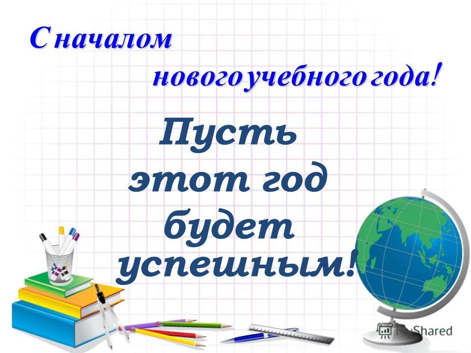 С началом нового учебного года ! Пусть этот год будет успешным!