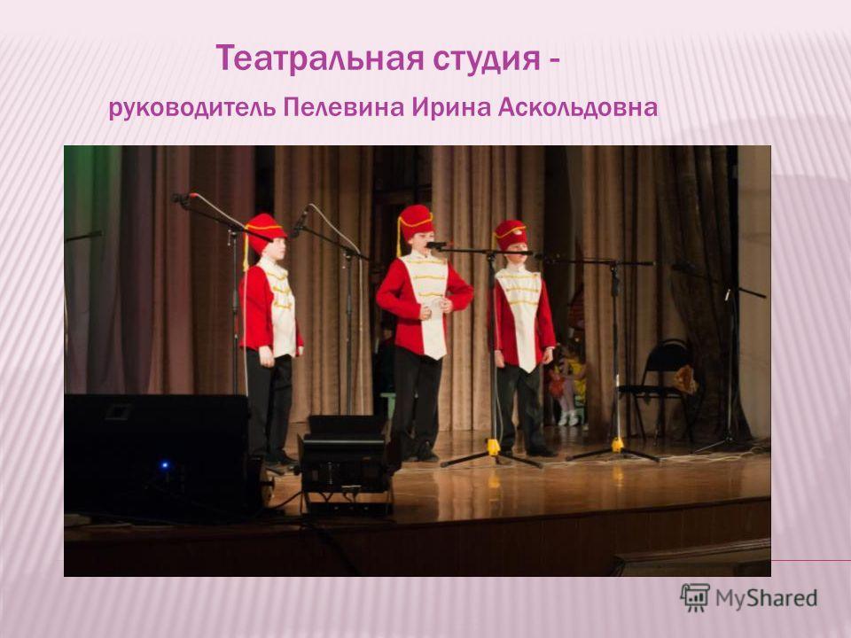 Театральная студия - руководитель Пелевина Ирина Аскольдовна