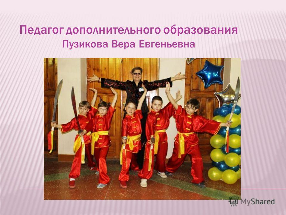 Педагог дополнительного образования Пузикова Вера Евгеньевна