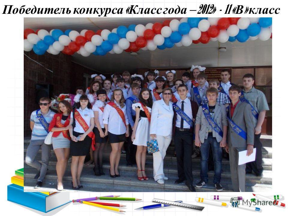Победитель конкурса « Класс года – 2012» - 11 « В » класс