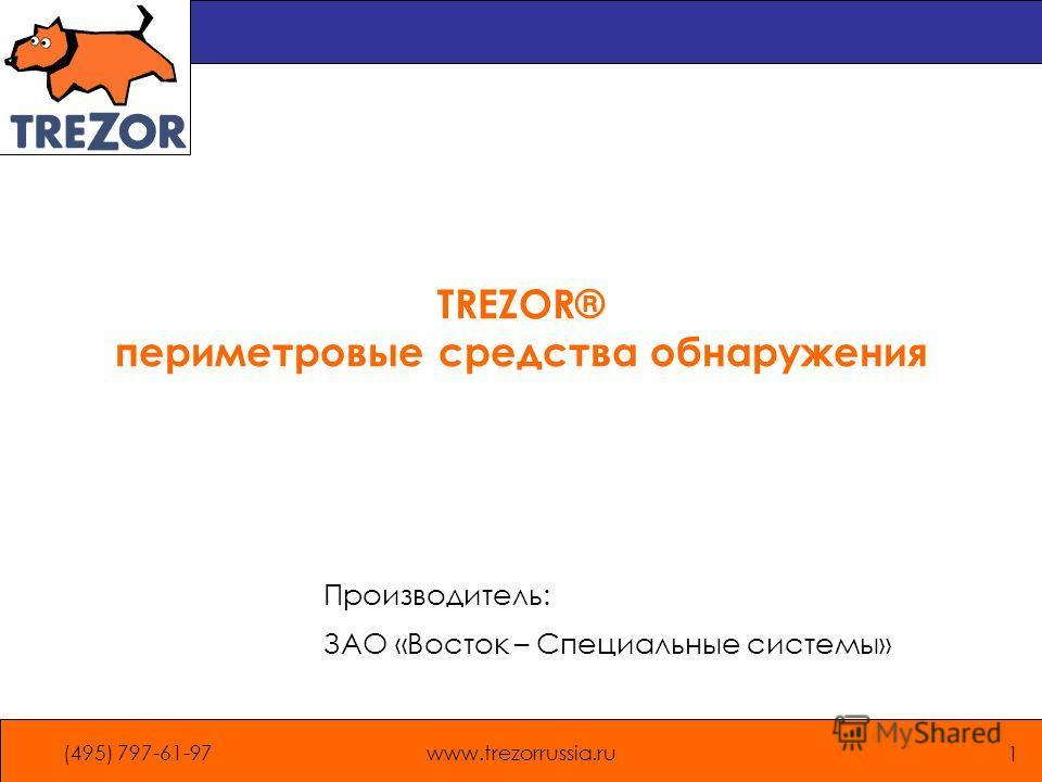 (495) 797-61-97www.trezorrussia.ru 1 TREZOR® периметровые средства обнаружения Производитель: ЗАО «Восток – Специальные системы»