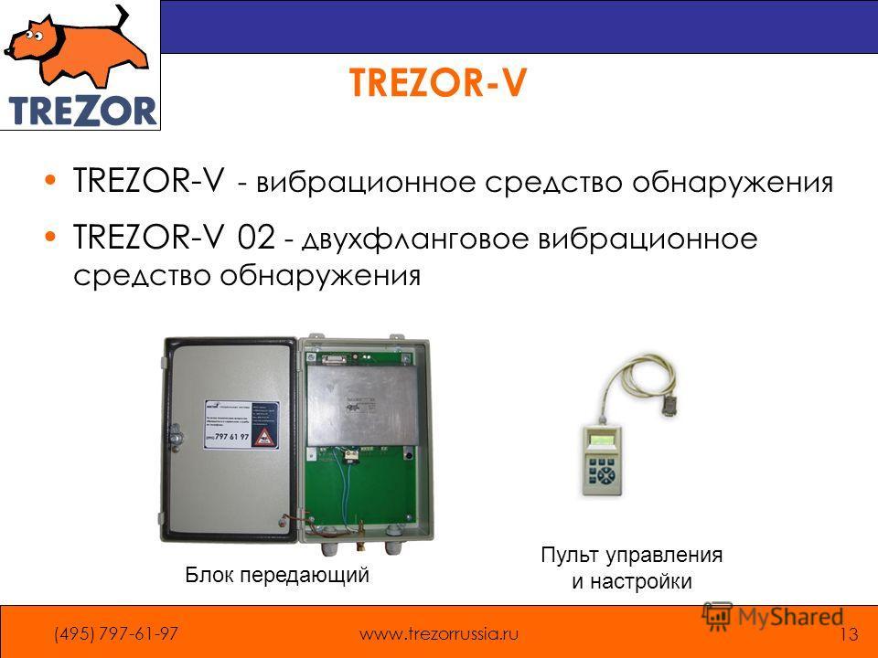 (495) 797-61-97www.trezorrussia.ru 13 TREZOR-V TREZOR-V - вибрационное средство обнаружения TREZOR-V 02 - двухфланговое вибрационное средство обнаружения Блок передающий Пульт управления и настройки