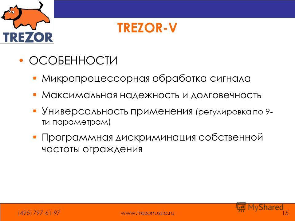 (495) 797-61-97www.trezorrussia.ru 15 TREZOR-V ОСОБЕННОСТИ Микропроцессорная обработка сигнала Максимальная надежность и долговечность Универсальность применения (регулировка по 9- ти параметрам) Программная дискриминация собственной частоты огражден