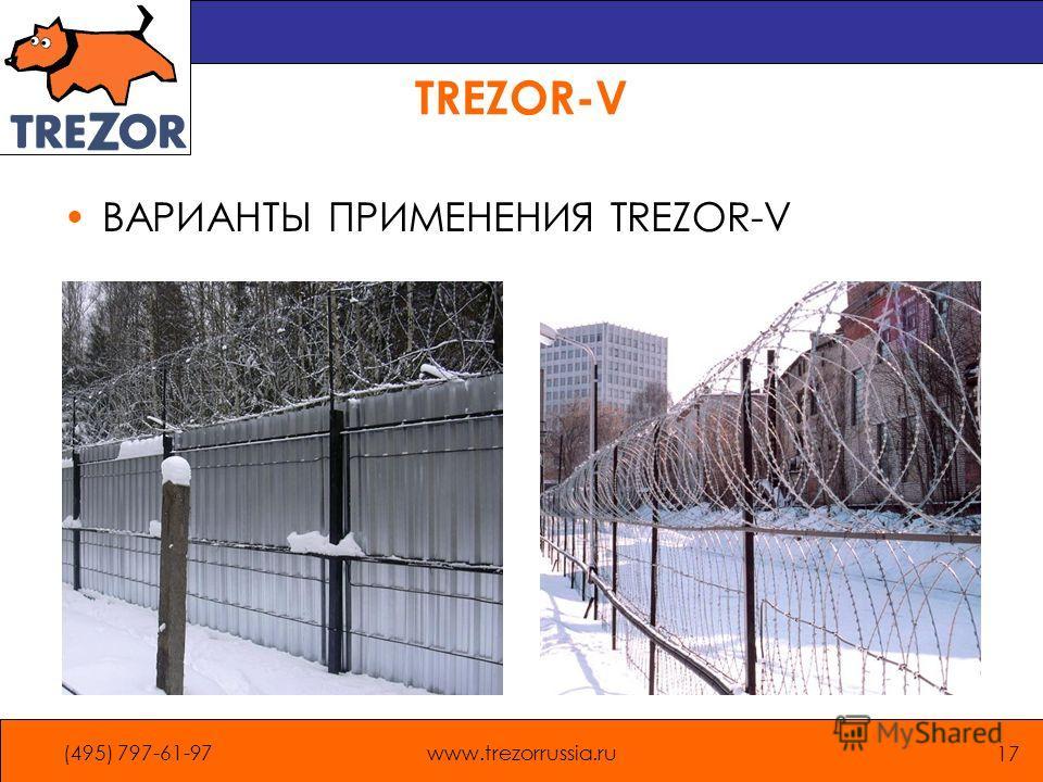 (495) 797-61-97www.trezorrussia.ru 17 TREZOR-V ВАРИАНТЫ ПРИМЕНЕНИЯ TREZOR-V