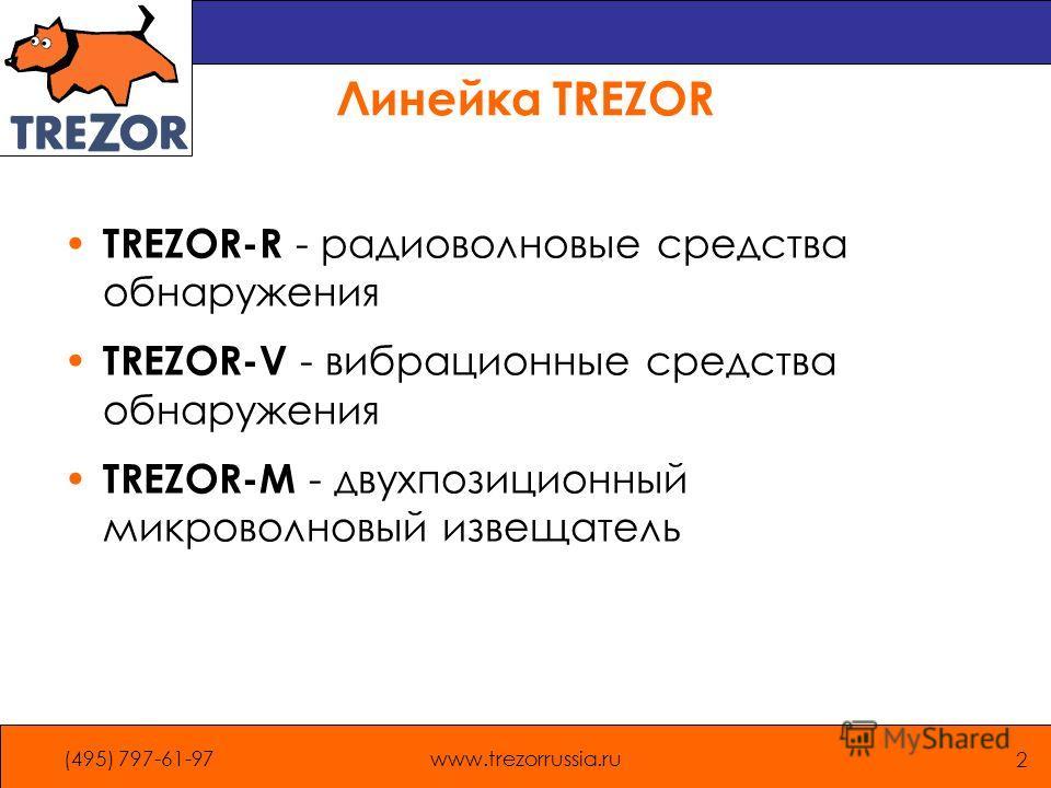 (495) 797-61-97www.trezorrussia.ru 2 Линейка TREZOR TREZOR-R - радиоволновые средства обнаружения TREZOR-V - вибрационные средства обнаружения TREZOR-M - двухпозиционный микроволновый извещатель