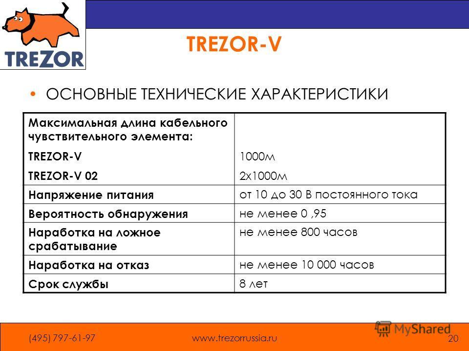 (495) 797-61-97www.trezorrussia.ru 20 TREZOR-V ОСНОВНЫЕ ТЕХНИЧЕСКИЕ ХАРАКТЕРИСТИКИ Максимальная длина кабельного чувствительного элемента: TREZOR-V TREZOR-V 02 : 1000м 2x1000м Напряжение питания от 10 до 30 В постоянного тока Вероятность обнаружения