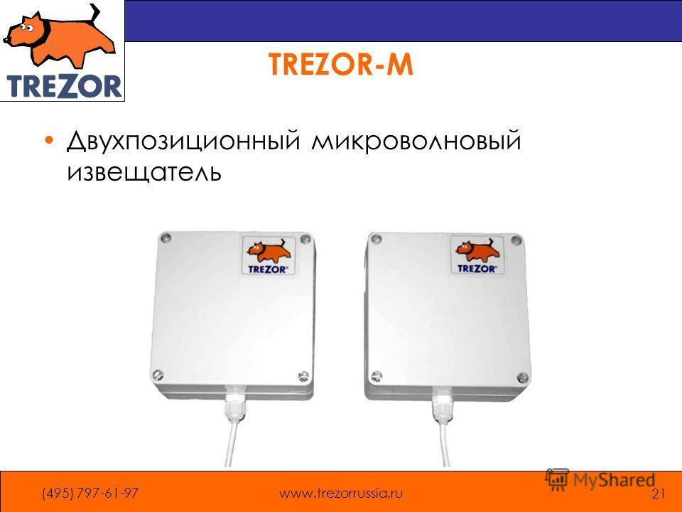 (495) 797-61-97www.trezorrussia.ru 21 TREZOR-M Двухпозиционный микроволновый извещатель