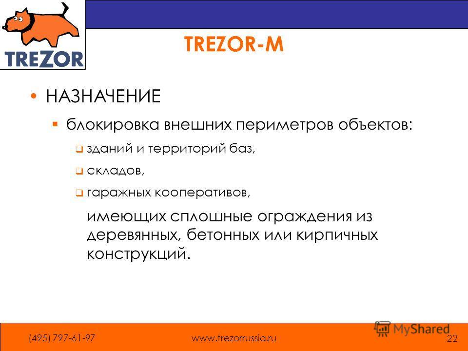 (495) 797-61-97www.trezorrussia.ru 22 TREZOR-M НАЗНАЧЕНИЕ блокировка внешних периметров объектов: зданий и территорий баз, складов, гаражных кооперативов, имеющих сплошные ограждения из деревянных, бетонных или кирпичных конструкций.