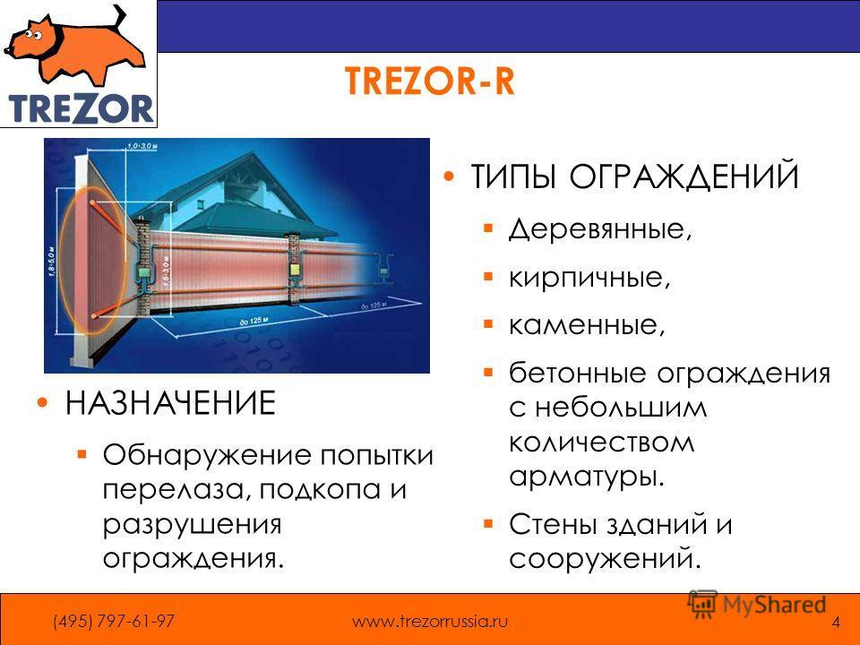 (495) 797-61-97www.trezorrussia.ru 4 TREZOR-R НАЗНАЧЕНИЕ Обнаружение попытки перелаза, подкопа и разрушения ограждения. ТИПЫ ОГРАЖДЕНИЙ Деревянные, кирпичные, каменные, бетонные ограждения с небольшим количеством арматуры. Стены зданий и сооружений.