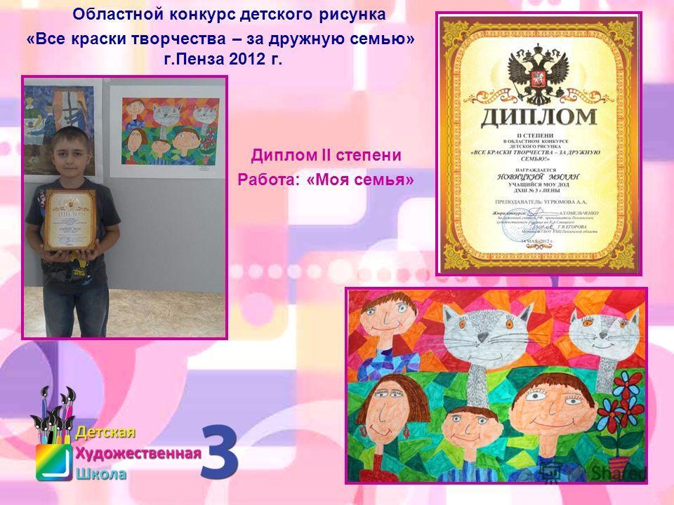 Презентация на тему Муниципальное бюджетное образовательное  14 Областной конкурс детского рисунка Все краски творчества за дружную семью г Пенза 2012 г Диплом ii степени Работа Моя семья