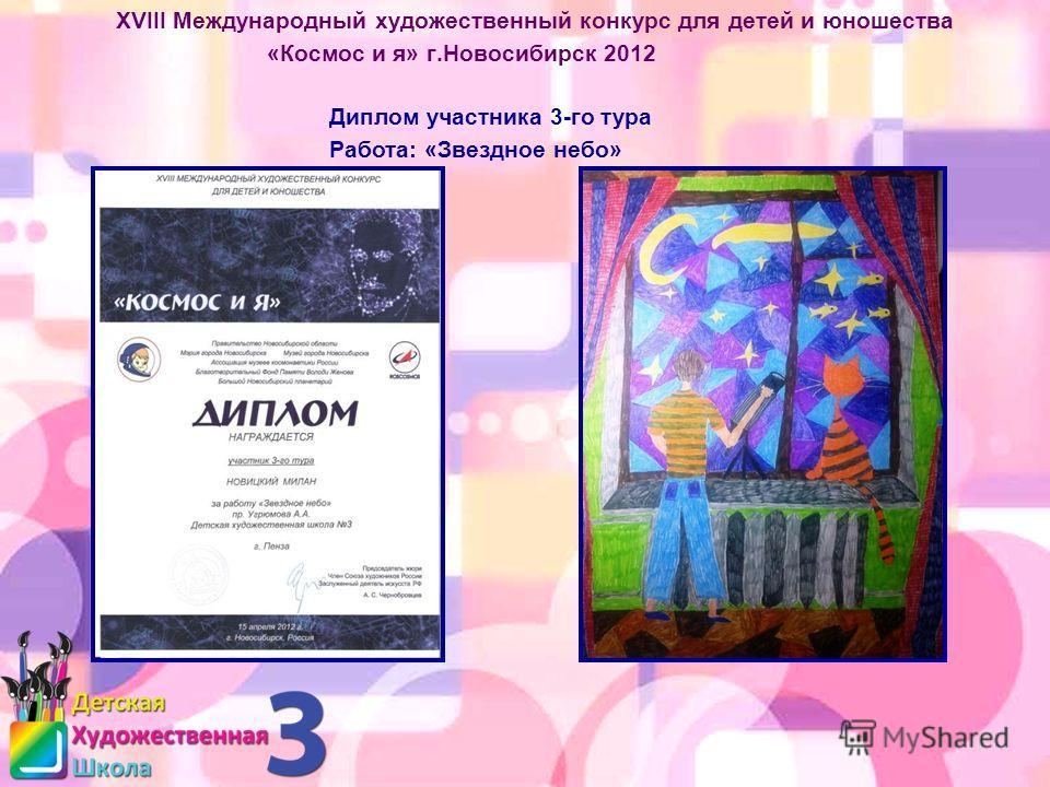 XVIII Международный художественный конкурс для детей и юношества «Космос и я» г.Новосибирск 2012 Диплом участника 3-го тура Работа: «Звездное небо»