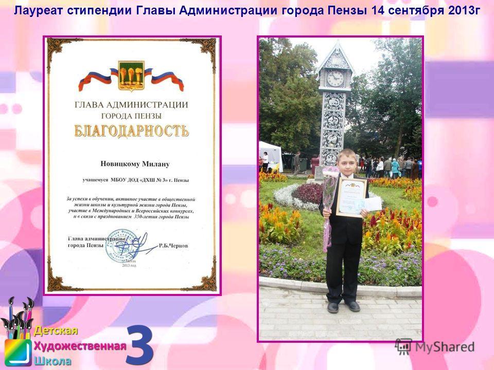 Лауреат стипендии Главы Администрации города Пензы 14 сентября 2013г