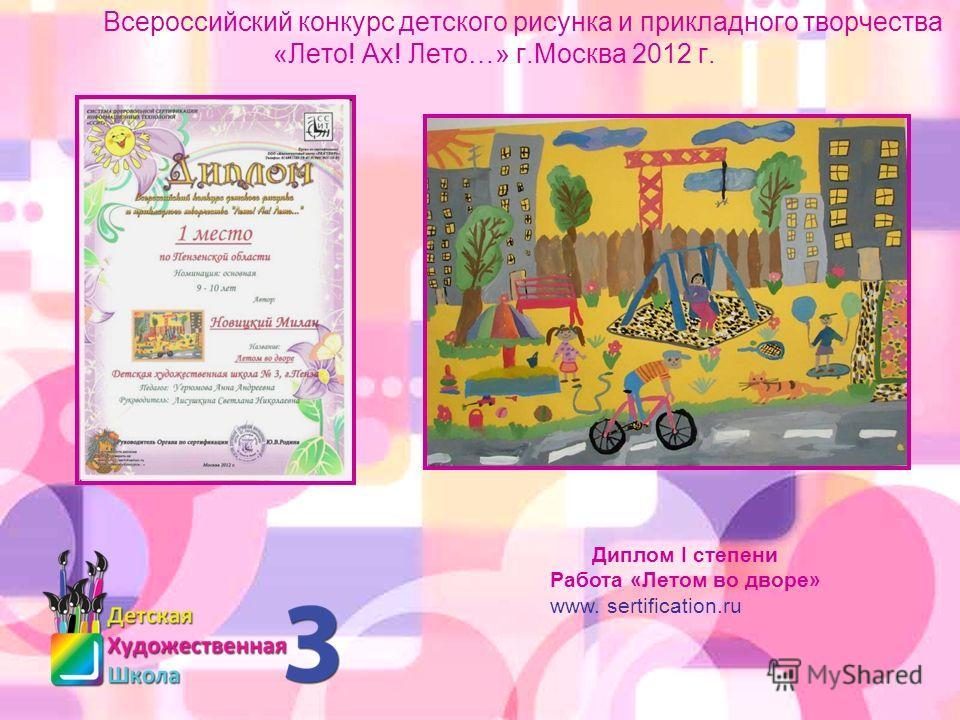 Презентация на тему Муниципальное бюджетное образовательное  4 Всероссийский