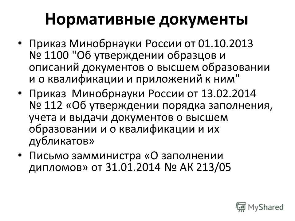 Нормативные документы Приказ Минобрнауки России от 01.10.2013 1100