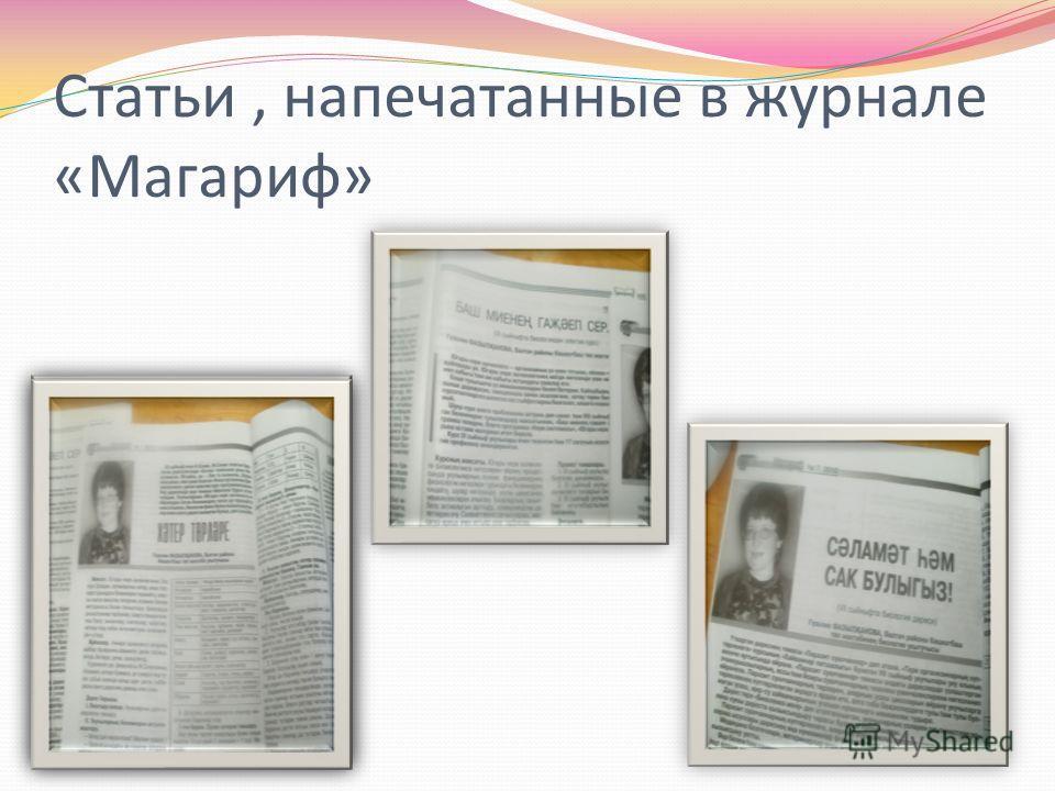 Статьи, напечатанные в журнале «Магариф»