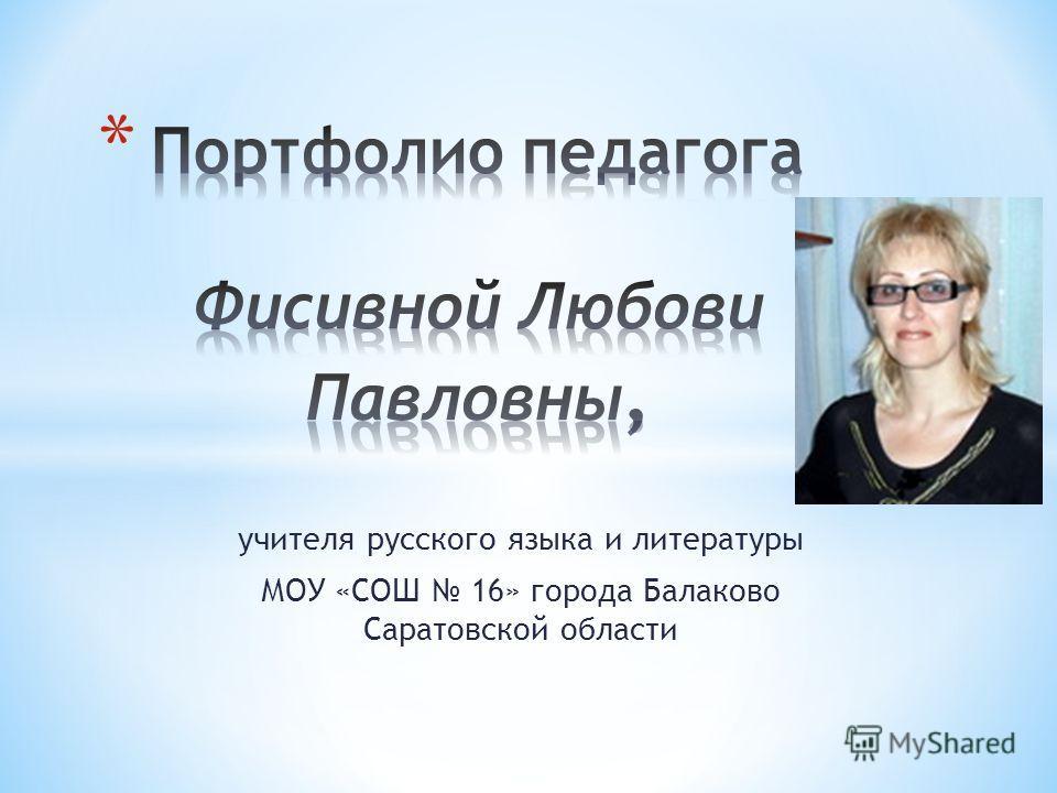 учителя русского языка и литературы МОУ «СОШ 16» города Балаково Саратовской области