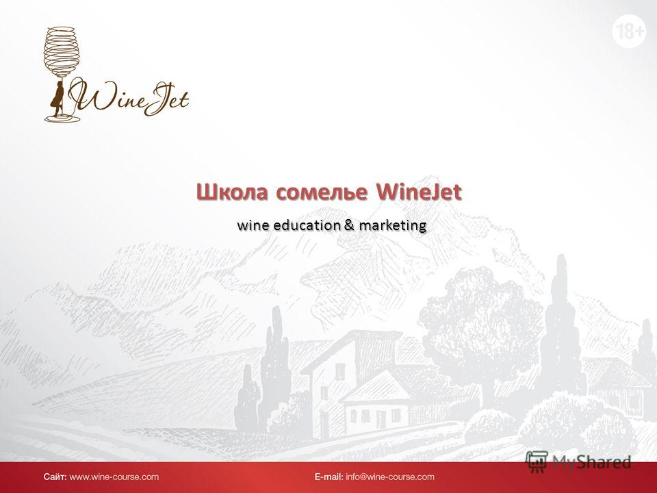 Школа сомелье WineJet wine education & marketing
