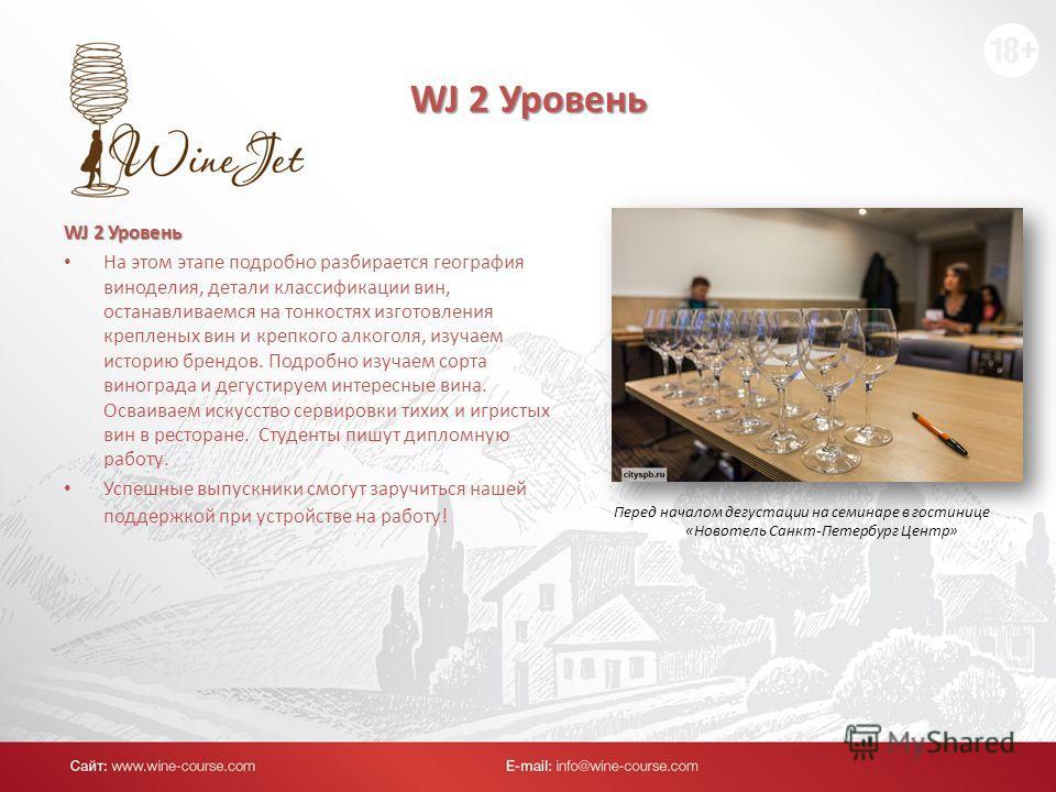 WJ 2 Уровень На этом этапе подробно разбирается география виноделия, детали классификации вин, останавливаемся на тонкостях изготовления крепленых вин и крепкого алкоголя, изучаем историю брендов. Подробно изучаем сорта винограда и дегустируем интере