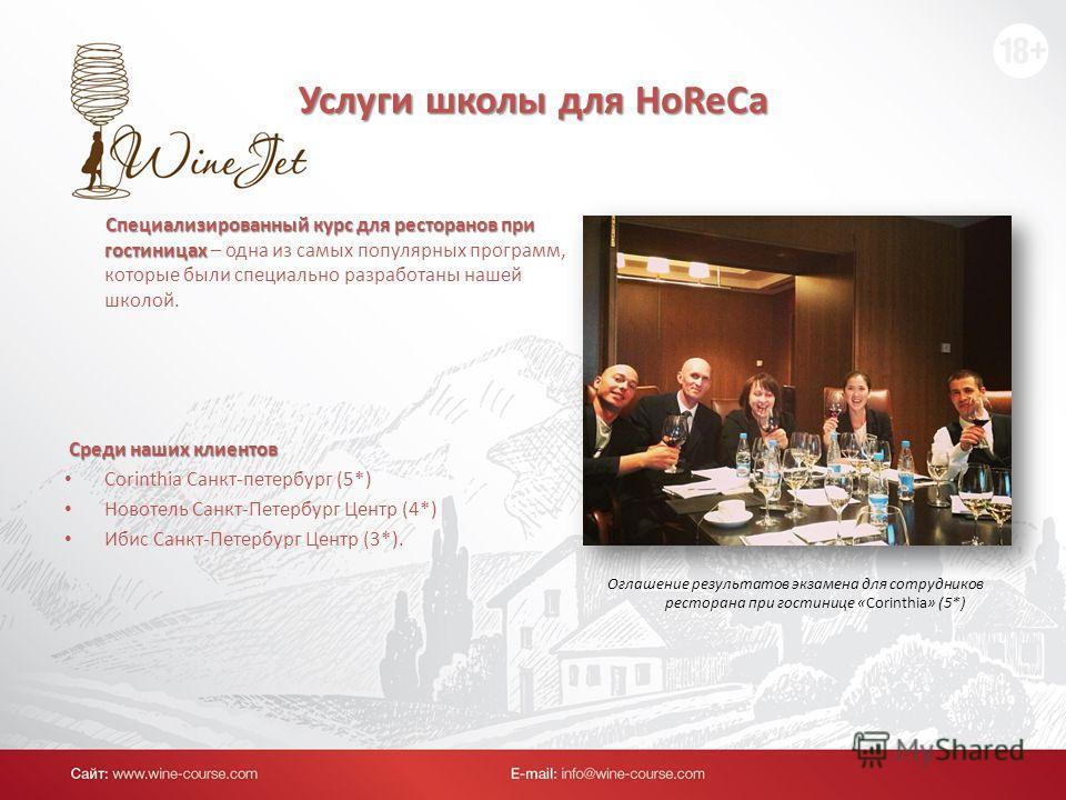 Услуги школы для HoReCa Специализированный курс для ресторанов при гостиницах Специализированный курс для ресторанов при гостиницах – одна из самых популярных программ, которые были специально разработаны нашей школой. Среди наших клиентов Corinthia