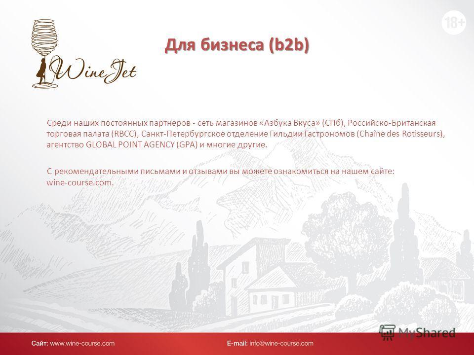 Для бизнеса (b2b) Среди наших постоянных партнеров - сеть магазинов «Азбука Вкуса» (СПб), Российско-Британская торговая палата (RBCC), Санкт-Петербургское отделение Гильдии Гастрономов (Chaîne des Rotisseurs), агентство GLOBAL POINT AGENCY (GPA) и мн