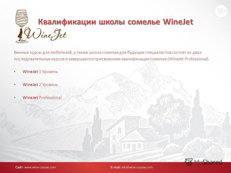 Квалификации школы сомелье WineJet Винные курсы для любителей, а также школа сомелье для будущих специалистов состоят из двух последовательных курсов и завершаются присвоением квалификации сомелье (WineJet Professional). WineJet 1 Уровень WineJet 2 У