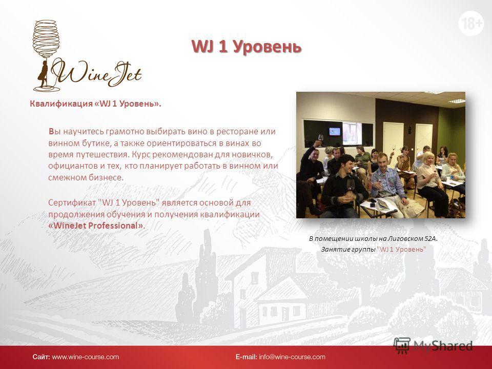WJ 1 Уровень Квалификация «WJ 1 Уровень». Вы научитесь грамотно выбирать вино в ресторане или винном бутике, а также ориентироваться в винах во время путешествия. Курс рекомендован для новичков, официантов и тех, кто планирует работать в винном или с
