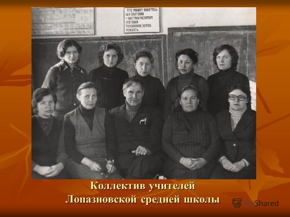 Коллектив учителей Лопазновской средней школы