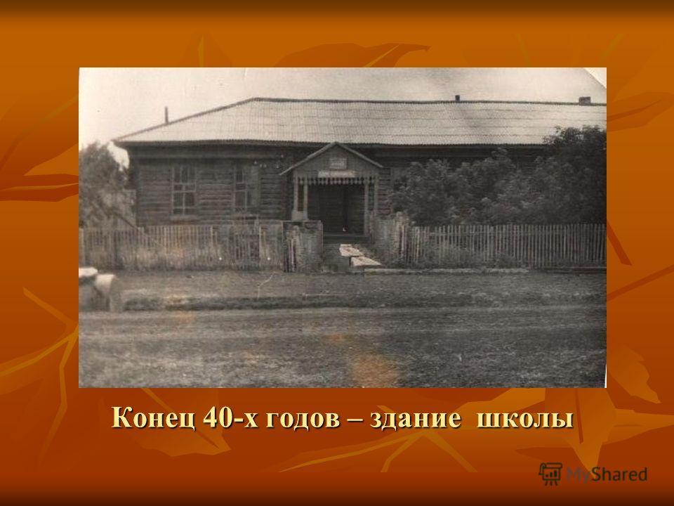 Конец 40-х годов – здание школы