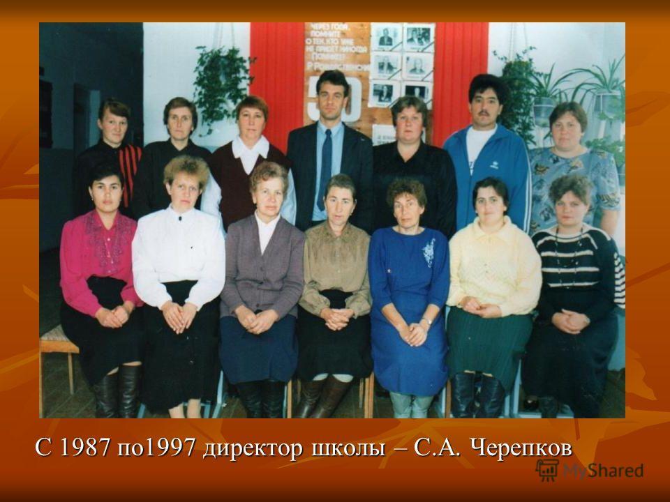 С 1987 по1997 директор школы – С.А. Черепков