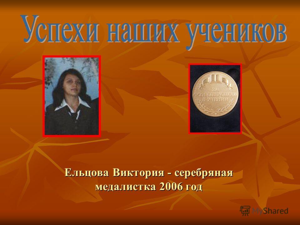 Ельцова Виктория - серебряная медалистка 2006 год