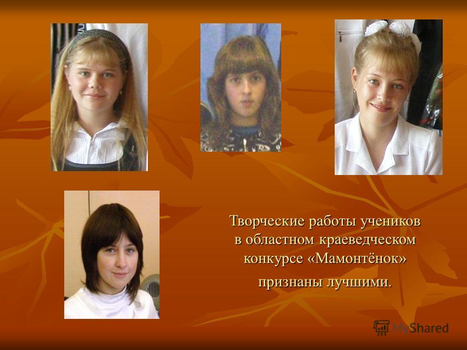 Творческие работы учеников в областном краеведческом конкурсе «Мамонтёнок» признаны лучшими.