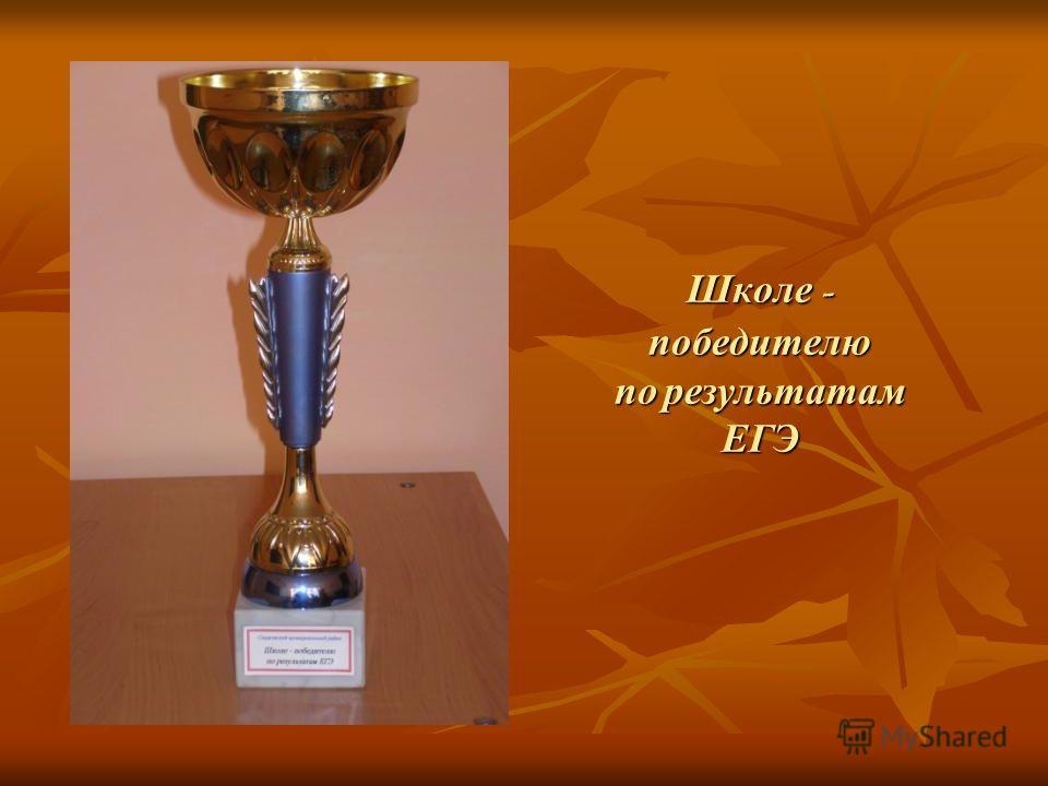 Школе - победителю по результатам ЕГЭ