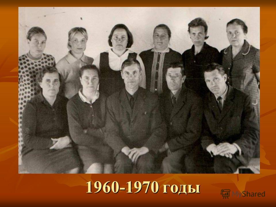 1960-1970 годы