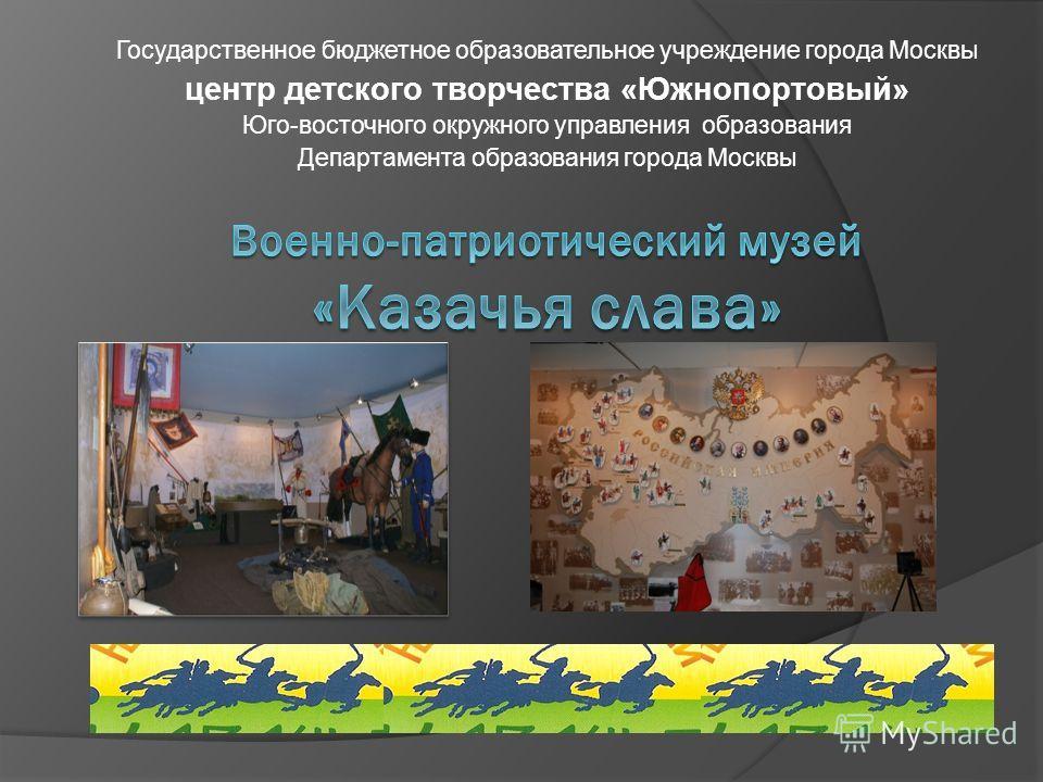 Государственное бюджетное образовательное учреждение города Москвы центр детского творчества «Южнопортовый» Юго-восточного окружного управления образования Департамента образования города Москвы
