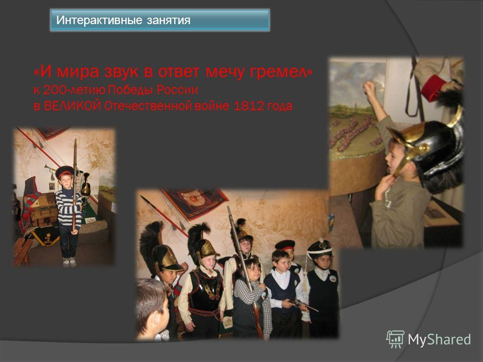 «И мира звук в ответ мечу гремел» к 200-летию Победы России в ВЕЛИКОЙ Отечественной войне 1812 года Интерактивные занятия