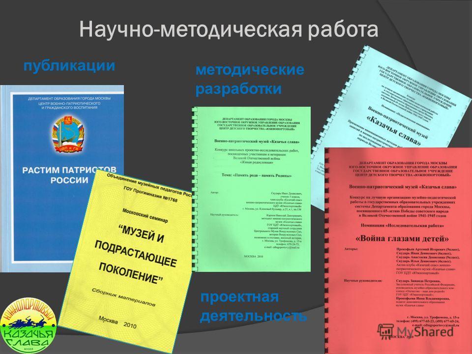 публикации методические разработки проектная деятельность Научно-методическая работа