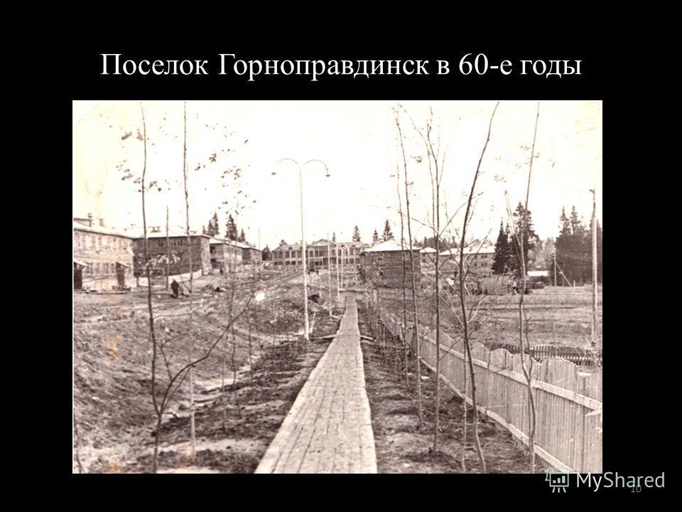 Поселок Горноправдинск в 60-е годы 10