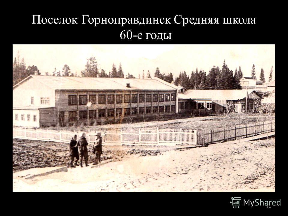 Поселок Горноправдинск Средняя школа 60-е годы 11