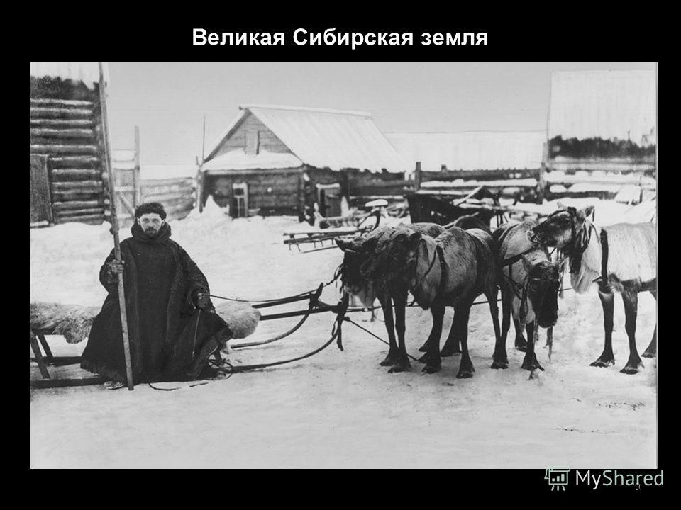 Великая Сибирская земля 9