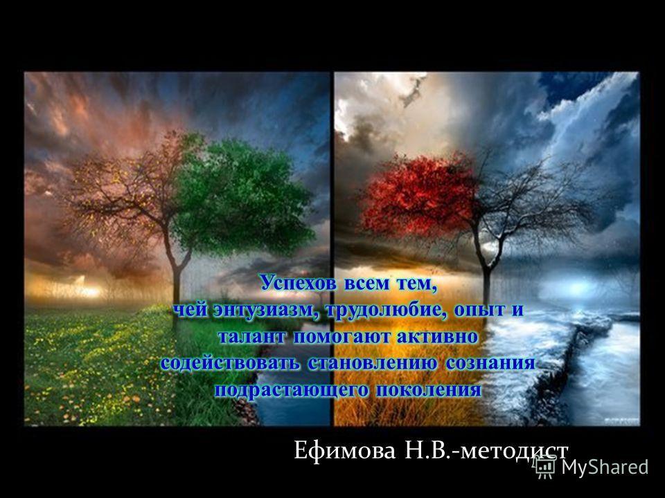Ефимова Н.В.-методист