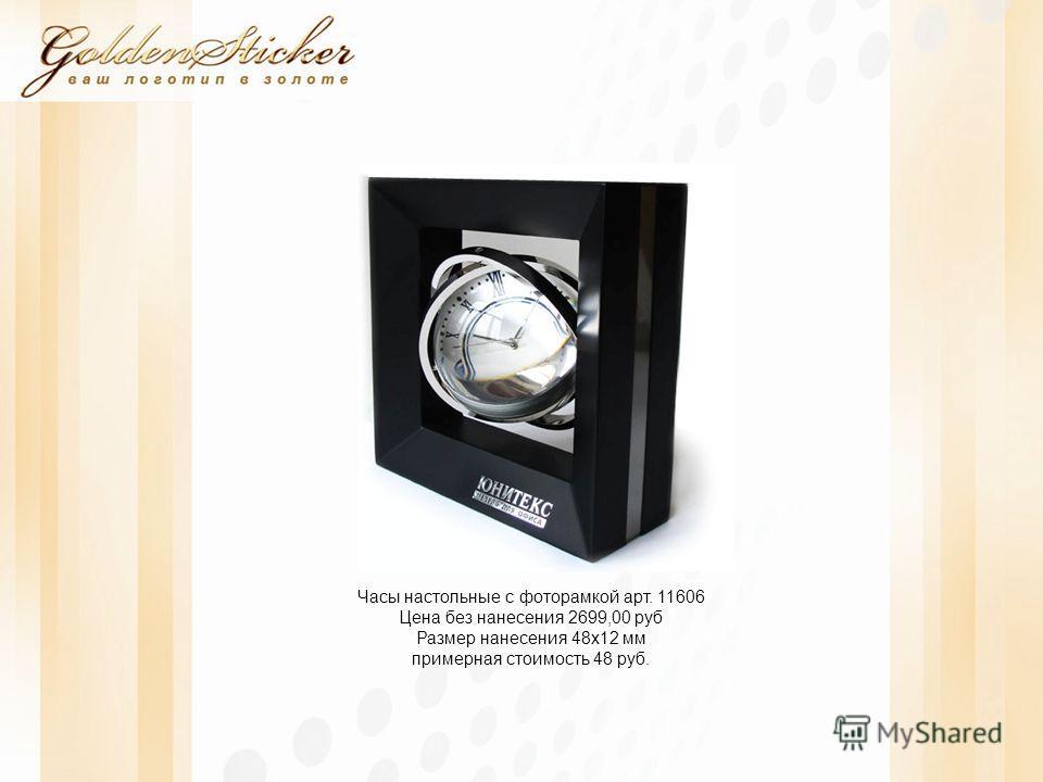 Часы настольные с фоторамкой арт. 11606 Цена без нанесения 2699,00 руб Размер нанесения 48х12 мм примерная стоимость 48 руб.