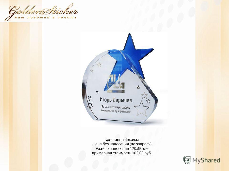 Кристалл «Звезда» Цена без нанесения (по запросу) Размер нанесения 120х90 мм примерная стоимость 902,00 руб.