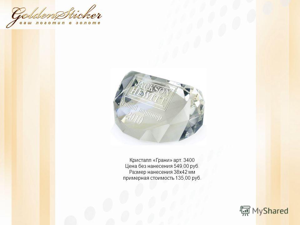 Кристалл «Грани» арт. 3400 Цена без нанесения 549,00 руб. Размер нанесения 38х42 мм примерная стоимость 135,00 руб.