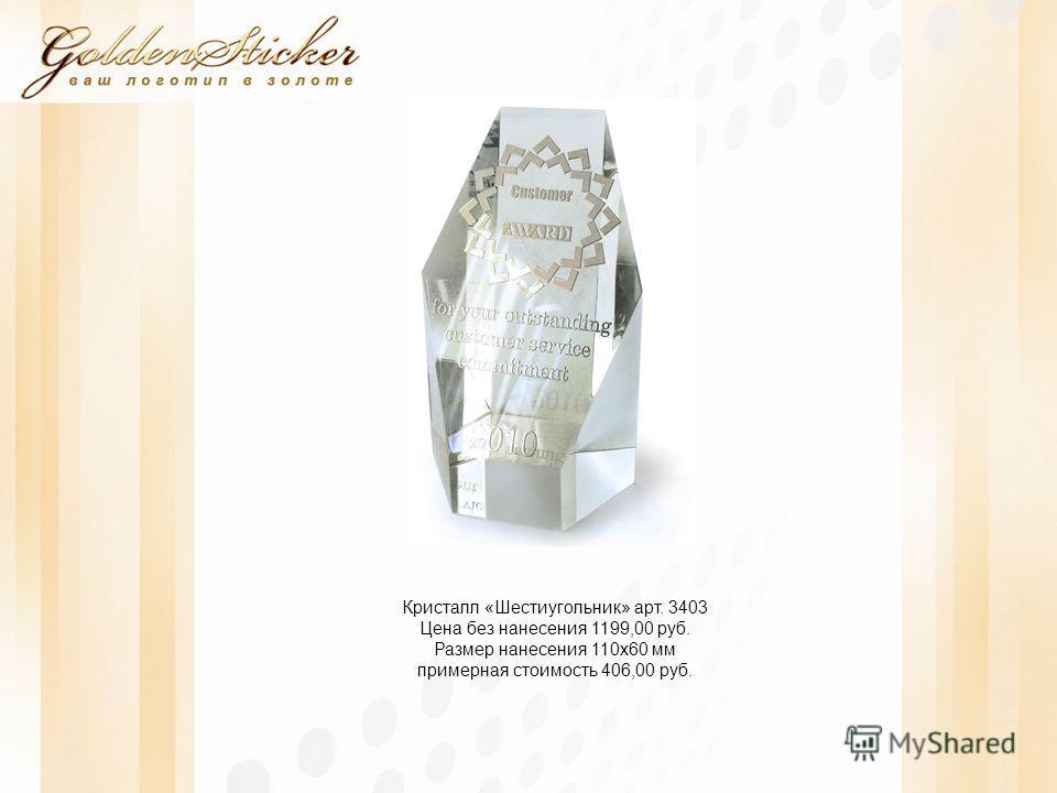 Кристалл «Шестиугольник» арт. 3403 Цена без нанесения 1199,00 руб. Размер нанесения 110х60 мм примерная стоимость 406,00 руб.