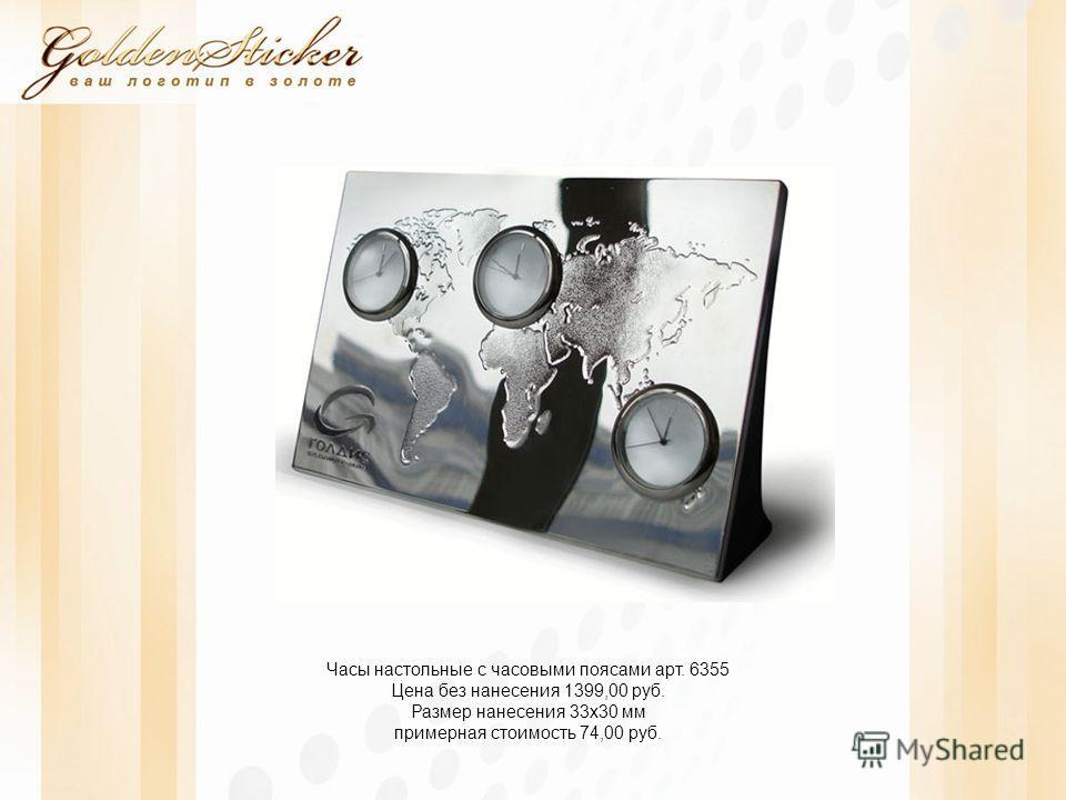 Часы настольные с часовыми поясами арт. 6355 Цена без нанесения 1399,00 руб. Размер нанесения 33х30 мм примерная стоимость 74,00 руб.