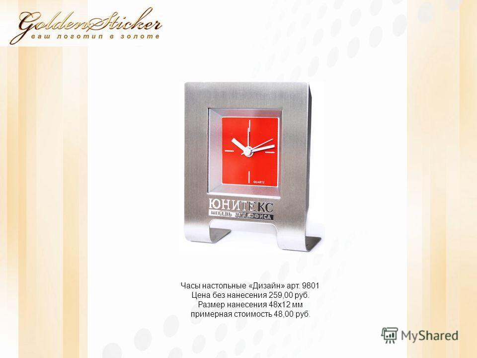 Часы настольные «Дизайн» арт. 9801 Цена без нанесения 259,00 руб. Размер нанесения 48х12 мм примерная стоимость 48,00 руб.