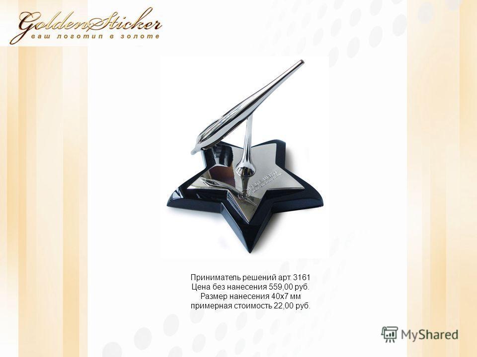 Приниматель решений арт. 3161 Цена без нанесения 559,00 руб. Размер нанесения 40х7 мм примерная стоимость 22,00 руб.